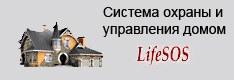 Беcпроводные системы охранно-пожарной сигнализации LifeSOS