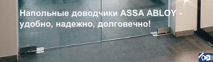 Напольные доводчики ABLOY