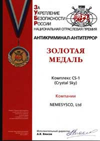 Национальная отраслевая премия Антикриминал-Антитеррор