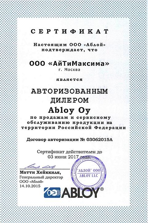 Сертификат авторизированного дилера Abloy OY