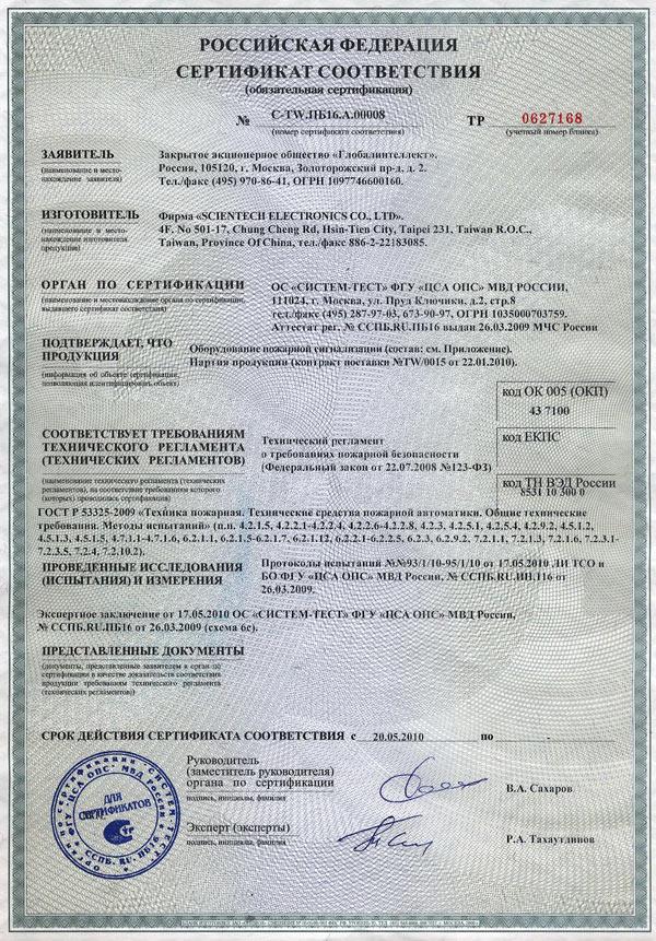 Сертификат соответствия на  оборудование Scientech Electronics